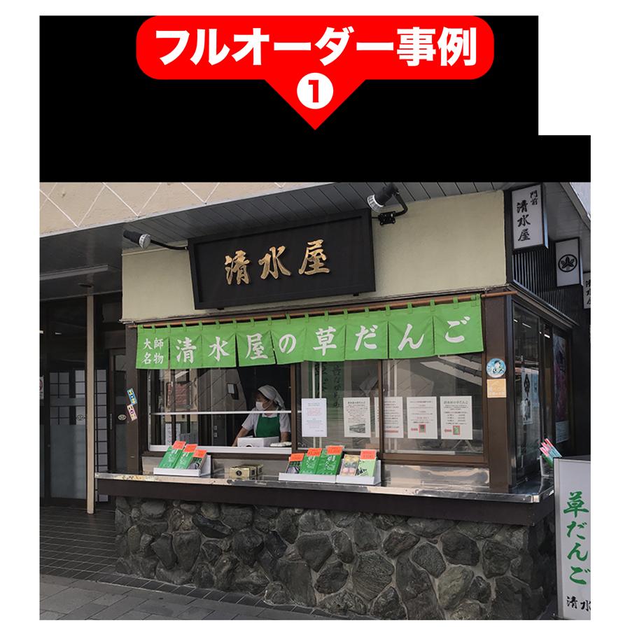 フルオーダー事例1 西新井大師、門前の老舗店「清水屋」様