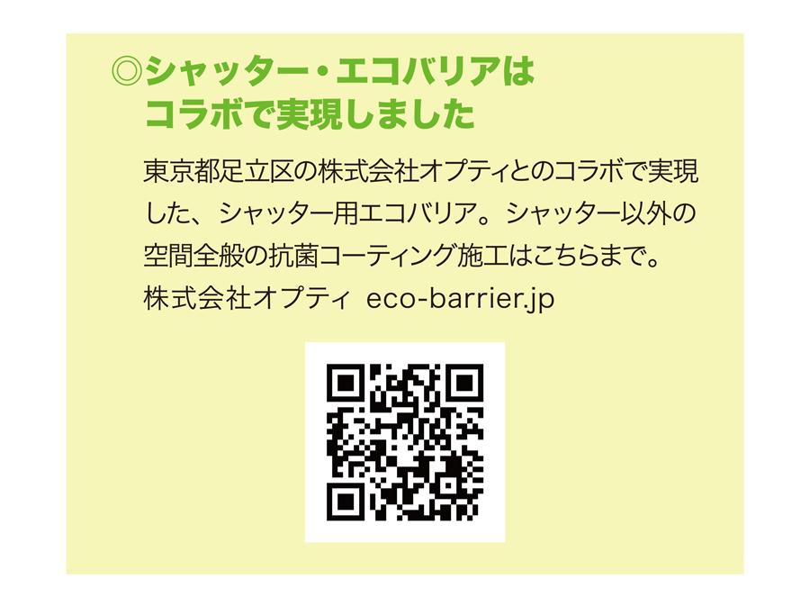 ○シャッター・エコバリアはコラボで実現しました 東京都足立区の株式会社オプティとのコラボで実現した、シャッター用エコバリア。シャッター以外の空間全般の抗菌コーティング施工はこちらまで。株式会社オプティ eco-barrier.jp