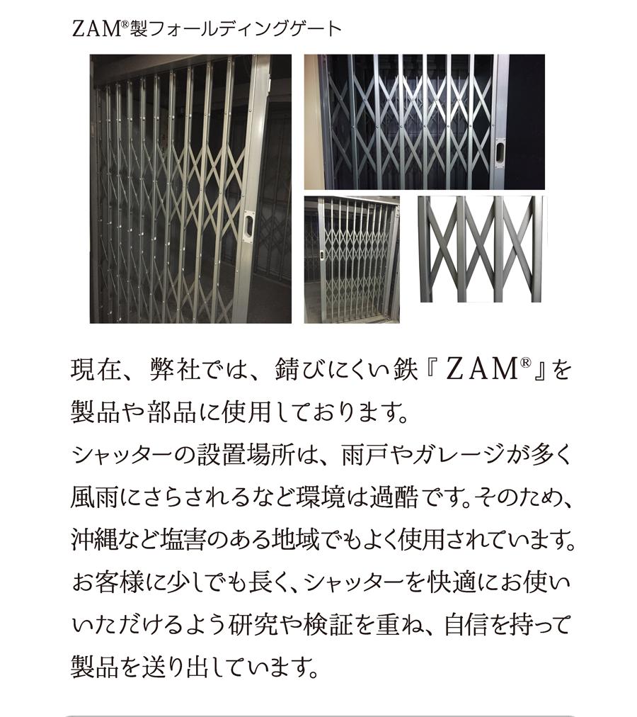 ZAM製フォールディングゲート。現在、弊社では、錆びにくい鉄『ZAM』を製品や部品に使用しております。シャッターの設置場所は、雨戸やガレージが多く風雨にさらされるなど環境は過酷です。そのため、沖縄など塩害のある地域でもよく使用されています。お客様に少しでも長く、シャッターを快適にお使いいただけるよう研究や検証を重ね、自信を持って製品を送り出しています。