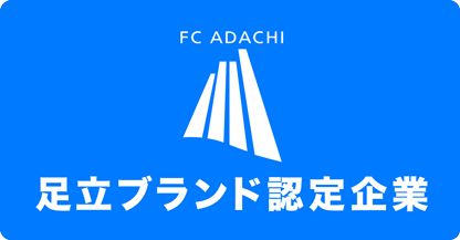 FC ADACHI 足立ブランド認定企業