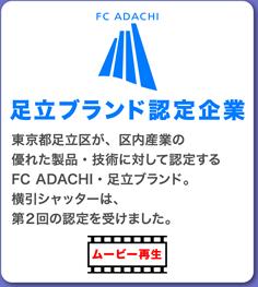 FC ADACHI 足立ブランド認定企業 東京都足立区が、区内産業の優れた製品・技術に対して認定するFC ADACHI・足立ブランド。横引シャッターは、第2回の認定を受けました。