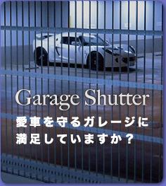 Garege Shutter 愛車を守るガレージに満足していますか?