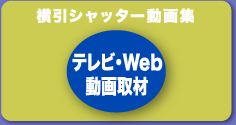 横引シャッター動画集 テレビ取材Web