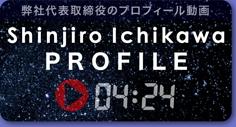 弊社代表取締役のプロフィール動画 Shinjiro Ichikawa PROFILE 04:24