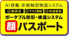 AI搭載 非接触型検温システム 顔認証 マスク認証 体温認証 ポータブル防犯・検温システム 顔パスポート