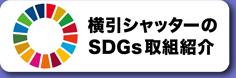 横引シャッターのSDGsの取組紹介