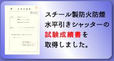 スチール製防火防煙水平引きシャッターの試験成績表を取得しました。