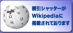 横引シャッターがWikipediaに掲載されております。