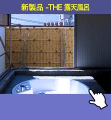 新製品 - THE 露天風呂