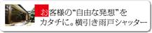 """お客様の""""自由な発想""""をカタチに 横引き網戸シャッター"""