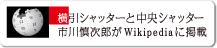 「株式会社横引シャッター」と代表取締役の「市川慎次郎」がWikipediaに掲載されました。
