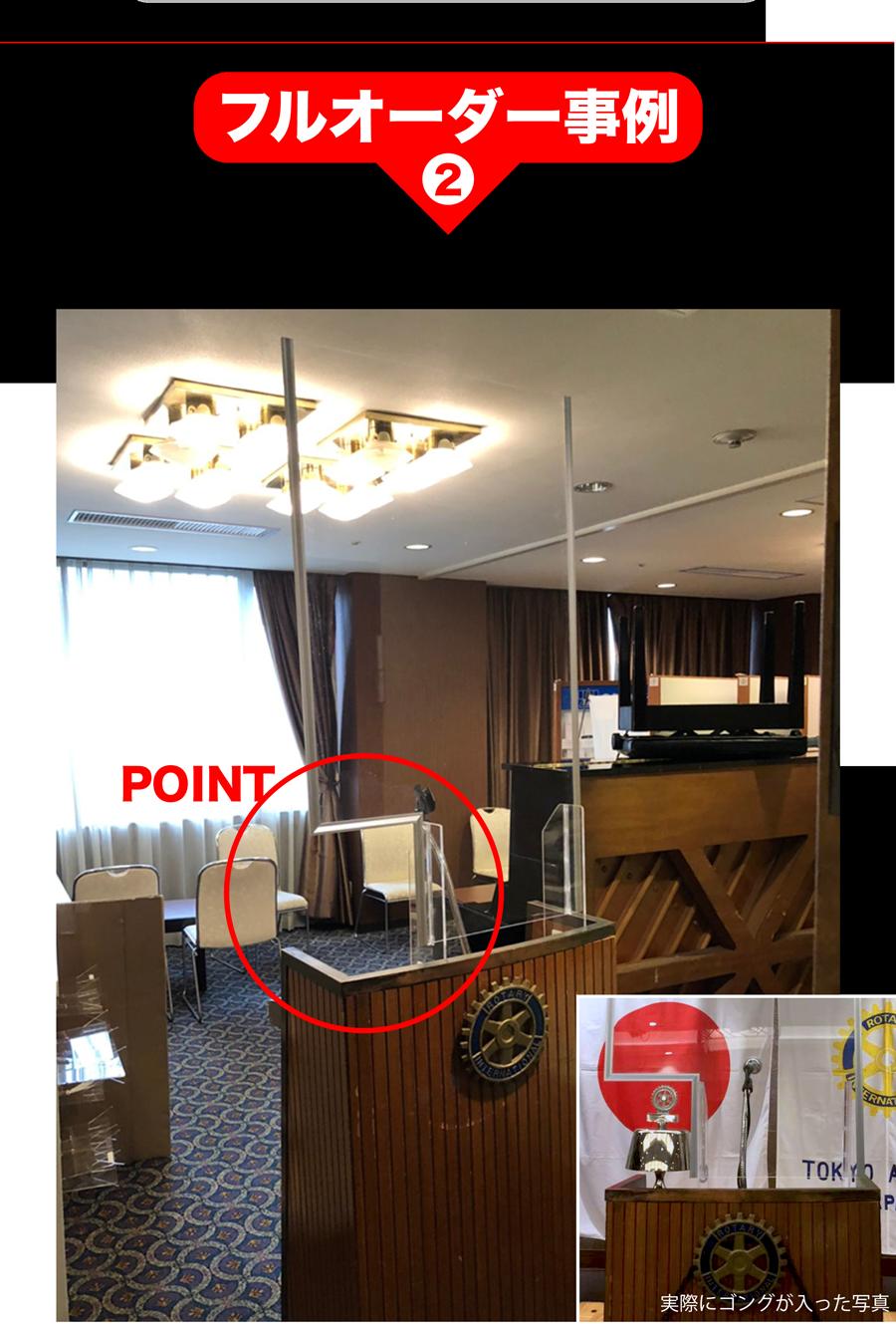 フルオーダー事例2 東京足立ロータリークラブ様 POINT 実際にゴングが入った写真