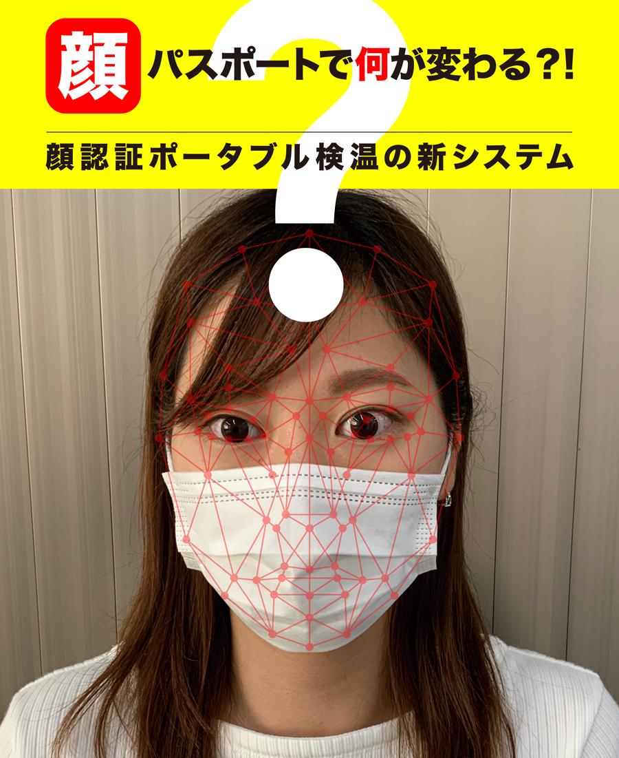 顔パスポートで何が変わる?! 顔認証ポータブル検温の新システム