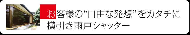 """お客様の""""自由な発想""""をカタチに 横引き雨戸シャッター"""