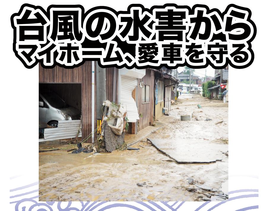 台風の水害からマイホーム、愛車を守る