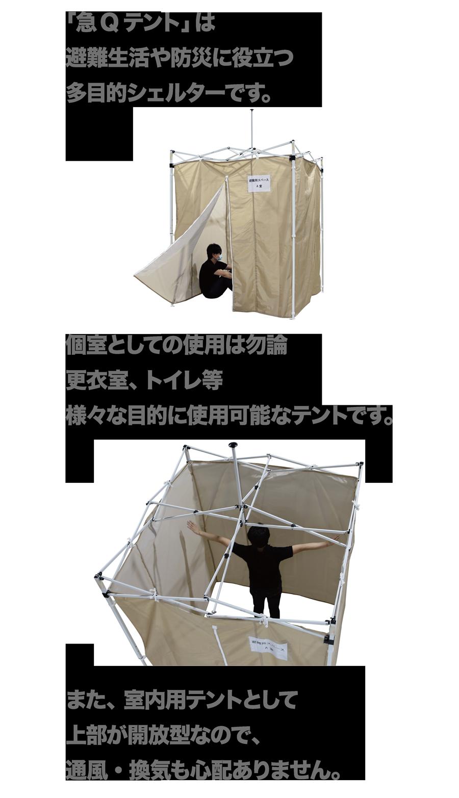 「急Qテント」は避難生活や防災に役立つ多目的シェルターです。個室としての使用は勿論 更衣室、トイレ等 様々な目的に使用可能なテントです。 また、室内用テントとして上部が開放型なので、通風・換気も心配ありません。
