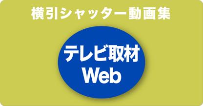 テレビ取材Web