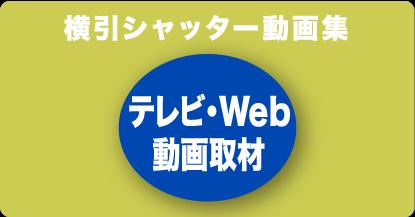 テレビ・WEB動画取材