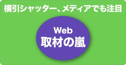 Web取材の嵐