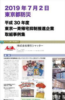 2019年7月2日東京都防災