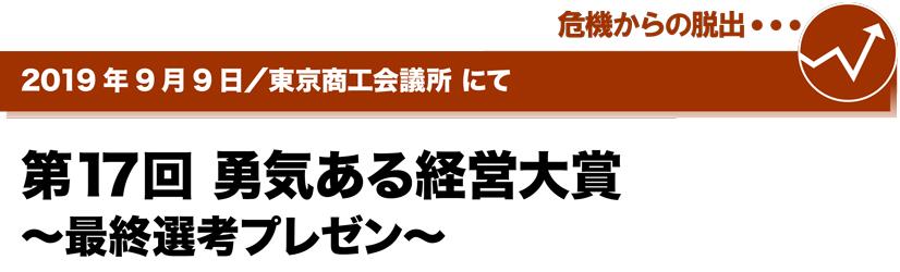 2019年9月9日/東京商工会議所にて 第17回 勇気ある経営大賞~最終選考プレゼン~