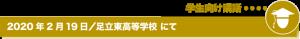 2020年2月19日/足立東高等学校にて
