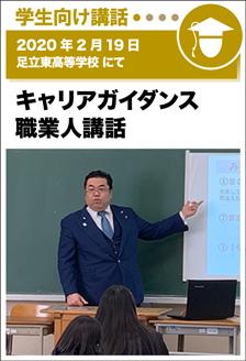 2020年2月19日/足立東高等学校にて キャリアガイダンス・社会人講話