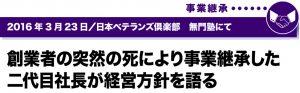 2016年3月23日/日本ベテランズ倶楽部 無門塾にて 創業者の突然の死により事業継承した二代目社長が経営方針を語る