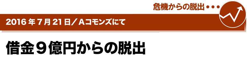 2016年7月21日/Aコモンズにて 借金9億円からの脱出