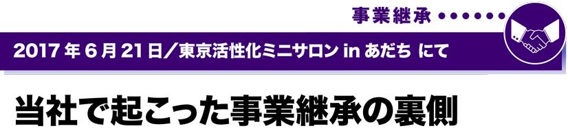 2017年6月21日/東京活性化ミニサロン in あだち にて 当社で起こった事業継承の裏側