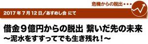 2017年7月12日/あすめし会にて 借金9億円からの脱出 繋いだ先の未来 ~泥水をすすってでも生き残れ!~