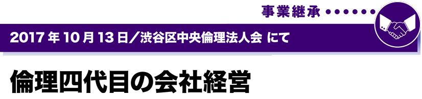 2017年10月13日/渋谷区中央倫理法人会にて 倫理四代目の会社経営