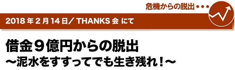 2018年2月14日/THANKS会にて 借金9億円からの脱出 ~泥水をすすってでも生き残れ!~