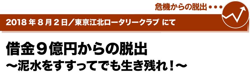 2018年8月2日/東京江北ロータリークラブにて 借金9億円からの脱出 ~泥水をすすってでも生き残れ!~