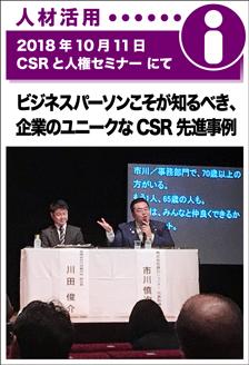 2018年10月11日/CSRと人権セミナーにて CSRと人権セミナー ~ビジネスパーソンこそが知るべき、企業のユニークなCSR先進事例~