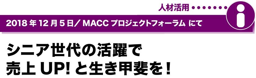 2018年12月5日/MACCプロジェクトフォーラムにて シニア世代の活躍で売上UP!と生き甲斐を!