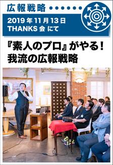 2019年11月13日/THANKS会にて 『素人のプロ』がやる!我流の広報戦略