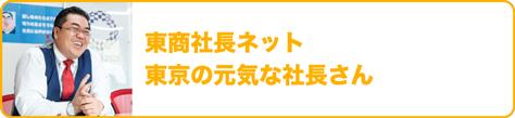東商社長ネット 東京の元気な社長さん