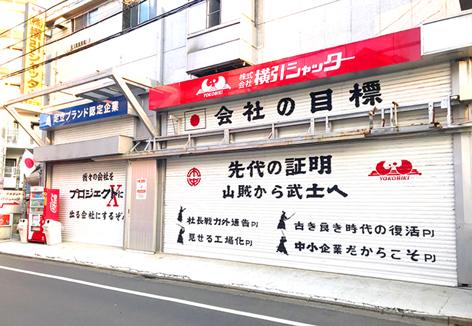 (株)横引シャッター