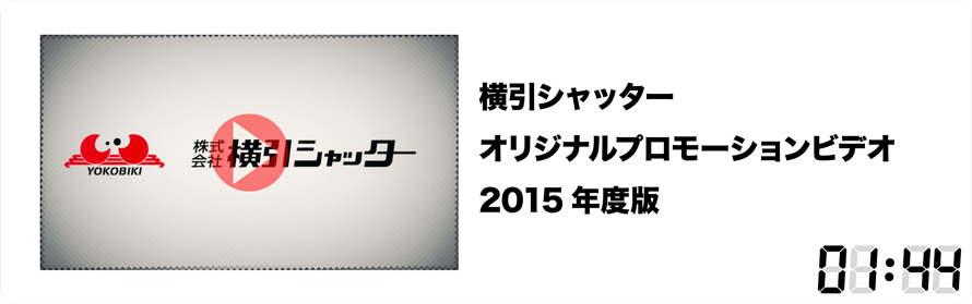 横引シャッター オリジナルプロモーションビデオ 2015年度版