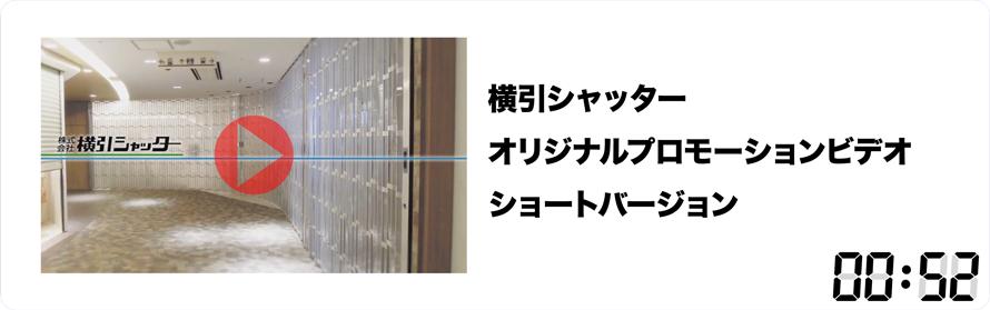 横引シャッター オリジナルプロモーションビデオ ショートバージョン