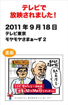 2011/9/18 モヤモヤさまあ~ずで紹介されました