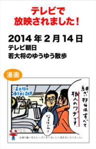 2014/2/14 若大将のゆうゆう散歩で紹介されました