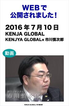 Webで公開されました! 2016KENJA GLOBAL×市川慎次郎