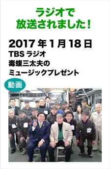 ラジオで放送されました!  2017年1月18日(水)TBSラジオ毒蝮三太夫のミュージックプレゼント