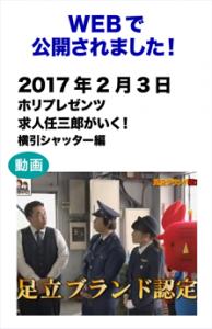 ホリプレゼンツ 求人任三郎がいく!横引シャッター編
