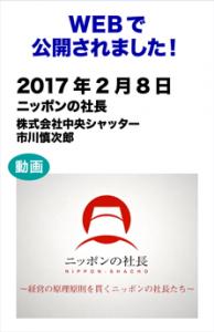 ニッポンの社長 株式会社中央シャッター 市川慎次郎