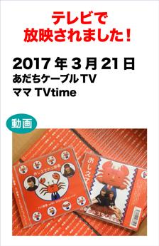 テレビで放送されました! 2017年3月21日11:00~11:50放送 あだちケーブルTV「ママTVtime」