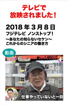 テレビで放送されました!  2018年3月8日放送フジテレビ「ノンストップ!」~あなたの知らないセケン~