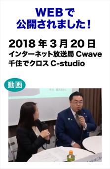 WEBで放送されました!  2018年3月20日放送インターネット放送局Cwave「千住でクロスC-studio」」